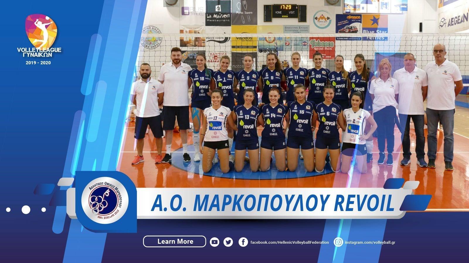 ΑΟ Μαρκοπούλου Revoil